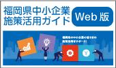 福岡県中小企業施策活用ガイド Web版