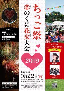 ちっご祭~恋のくに花火大会~2019