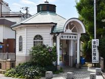 船小屋鉱泉源公園