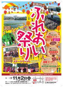 第14回クロレラふれあい祭り2019_A2ポスター