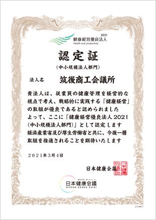 健康経営優良法人2021 認定証(中小規模法人部門)